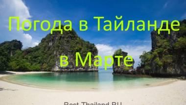 Погода в Тайланде в марте