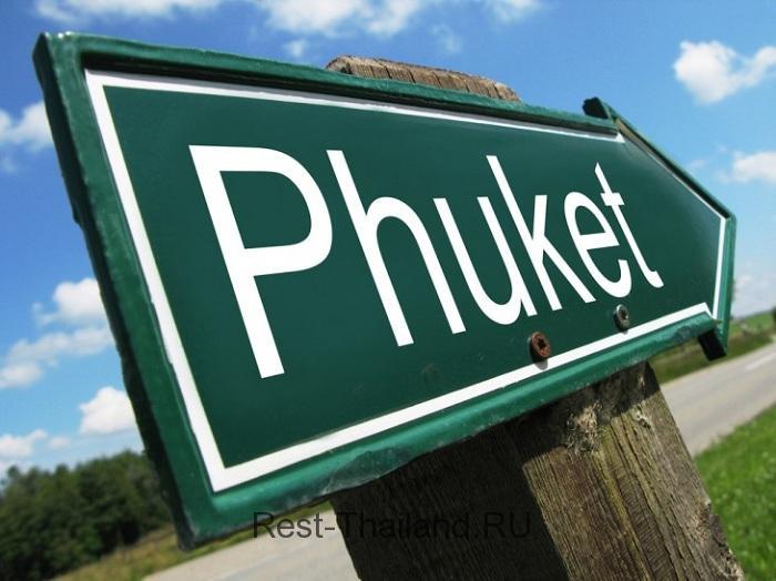 отдых на Пхукете