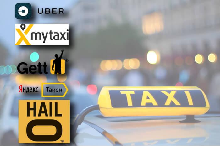 Сервисы по вызову такси