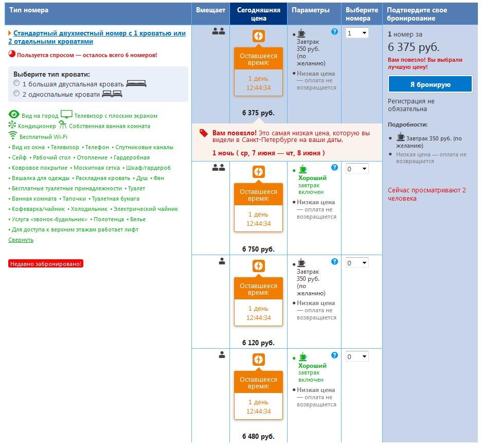 Как пользоваться Booking.com