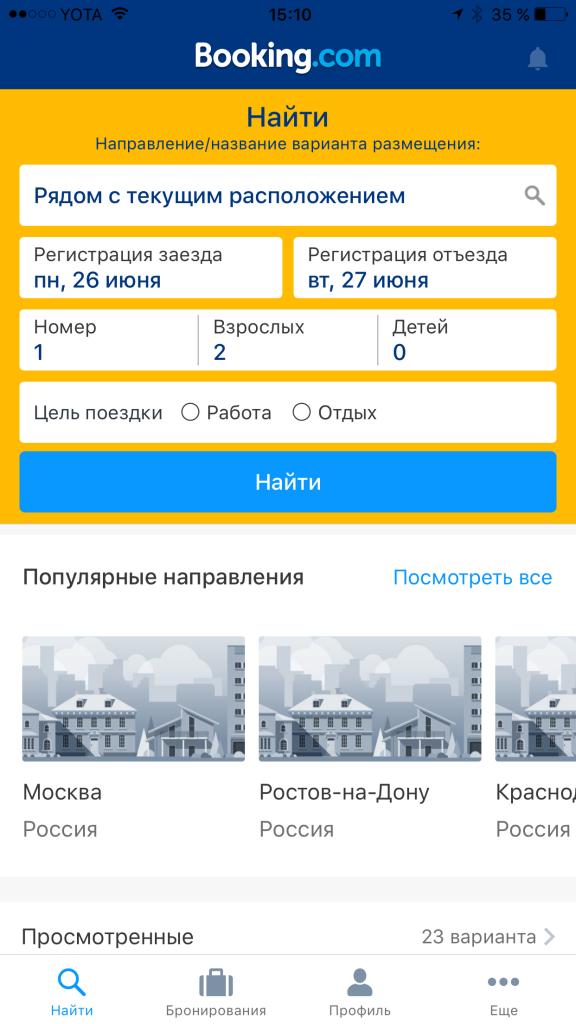 Приложения для бронирования отелей booking.com