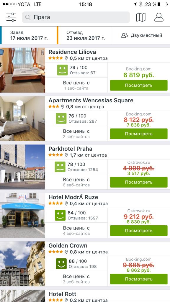 Приложения для бронирования отелей trivago