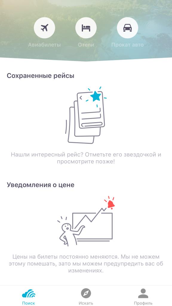 Приложение SkyScanner