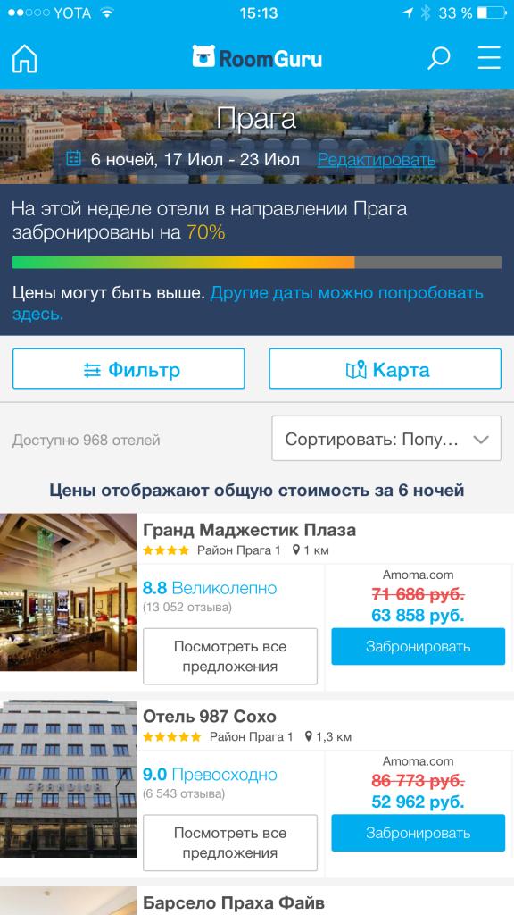 Приложения для бронирования отелей roomguru