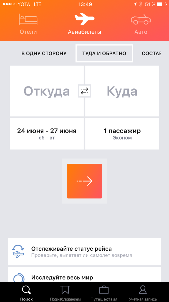 Приложение Kayak