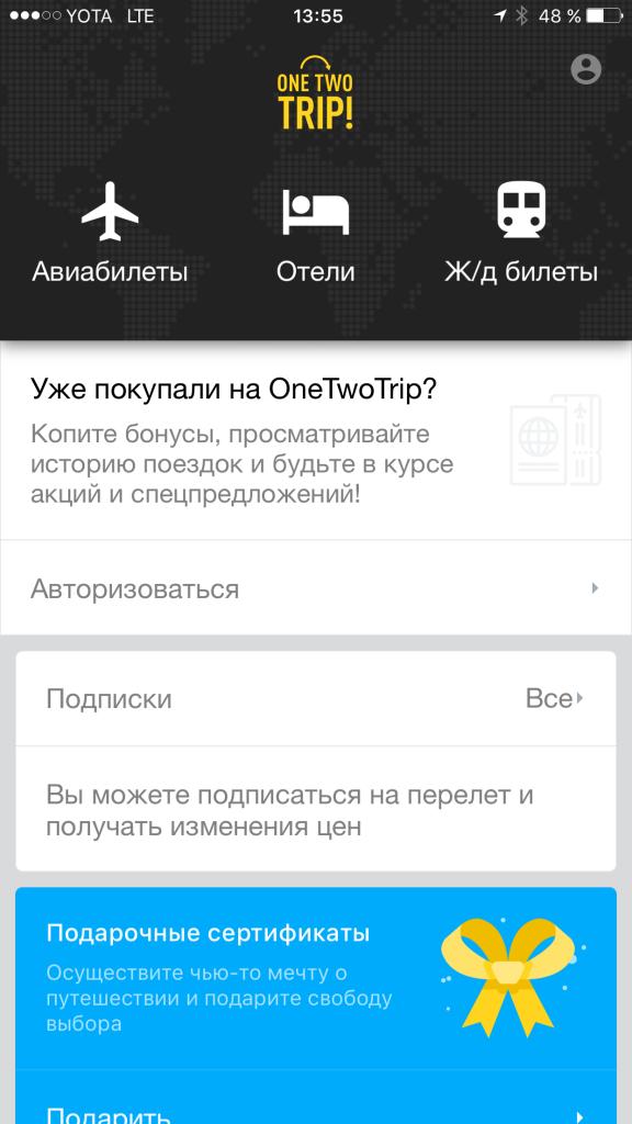 Приложение OneTwoTrip
