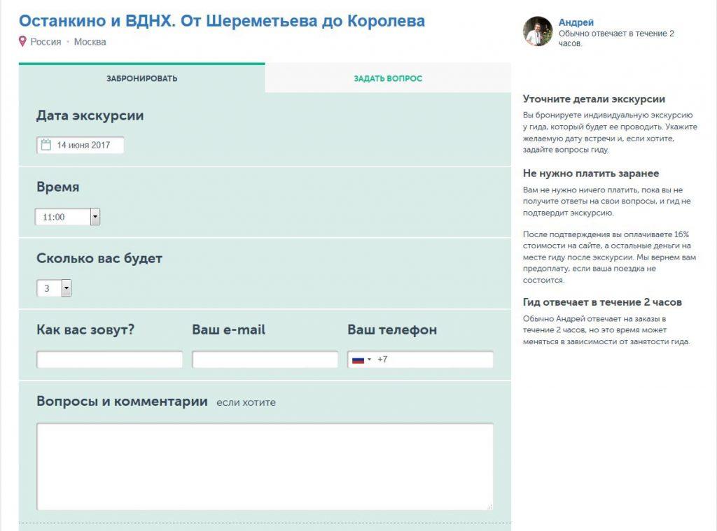 Как заказать экскурсию на tripster.ru?