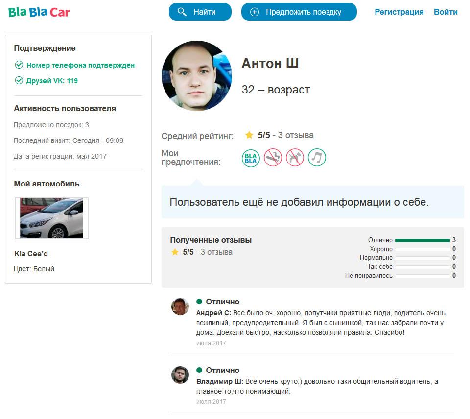 Как пользоваться BlaBlaCar