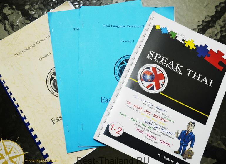 Тайский язык - основные фразы словаря, разговорник