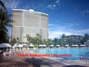 Ambassador-City-Jomtien-Hotel-7671.jpg